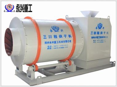 时产3-5吨砂子烘干机